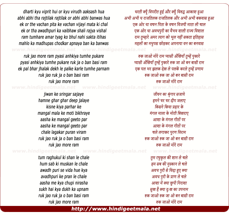 lyrics of song Dharti Kyon Viparit Huye, Or Kyu Rukh Aakash Huaa