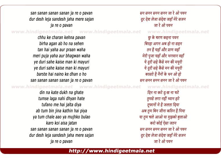 lyrics of song Sanan Sanan Ja Re O Pavan