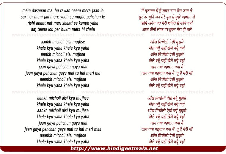 lyrics of song Aankh Micholi Aisi Mujhse Khele Kyu Yaha