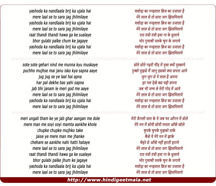 lyrics of song Zu Zu Zu Yashoda Ka Nand Lala, Brij Ka Ujala Hai