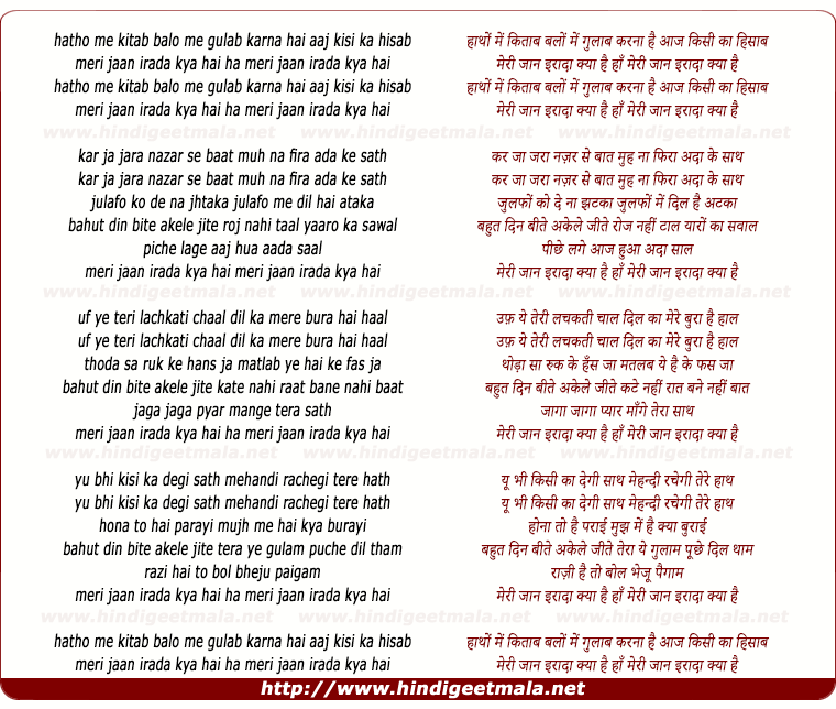 lyrics of song Haathon Mein Kitaab Balo Me Gulabh, Karna Hai Aaj