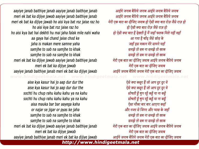 lyrics of song Aayiye Janab Baithiye Janab Meri Ek Bat Ka Dijiye Jawab