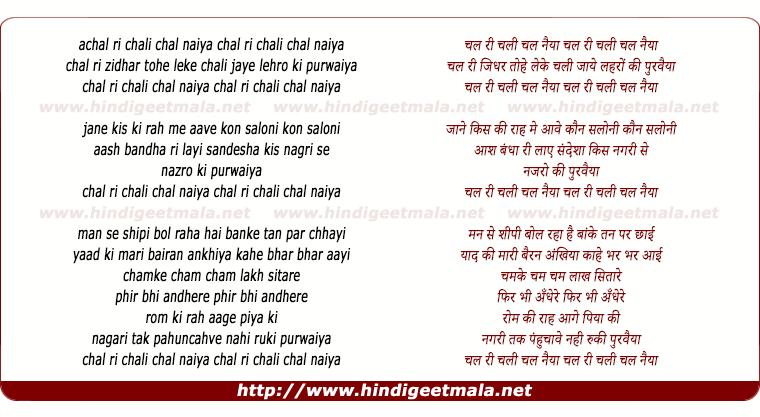 lyrics of song Chal Ri Chali Chal Naiya, Chal Ri Zidhar Tohe Leke Chali Jaye