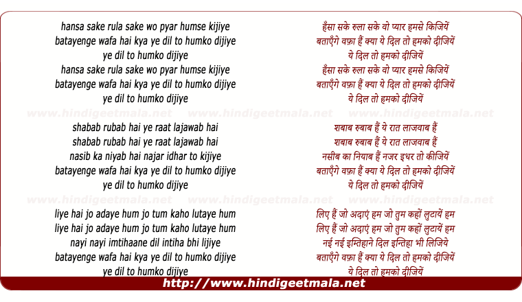 lyrics of song Hansa Sake Rula Sake Wo Pyar Humse Kijiye