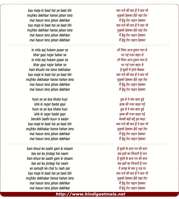 lyrics of song Kya Maze Ki Baat Hai Ye Baat Bhi