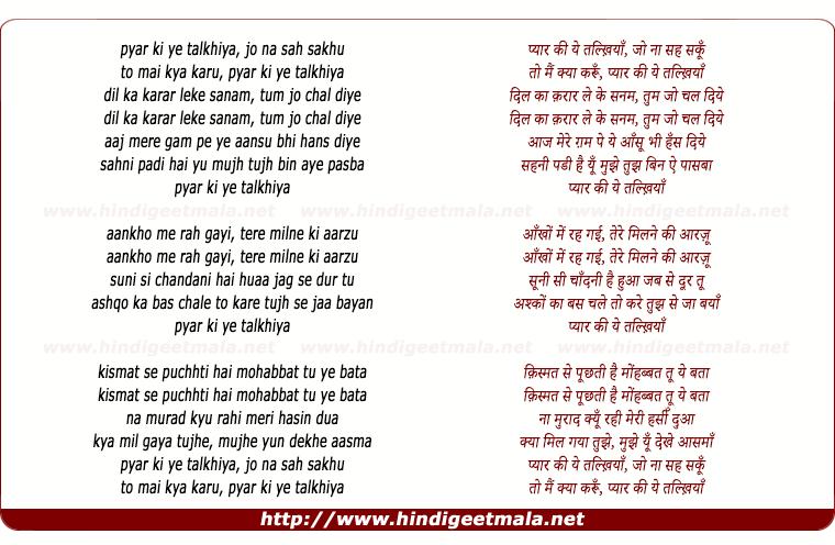 lyrics of song Pyar Ki Yeh Talkhiyan Jo Na Seh Sakhu, Karu Mai Kya Karu