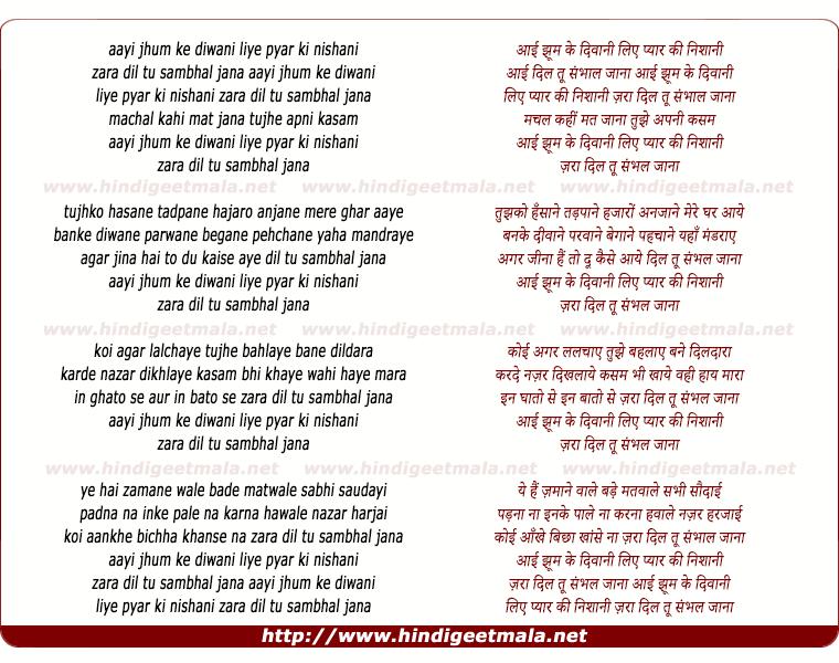lyrics of song Aayi Jhoom Ke Diwani Liye Pyar Ki Nishani
