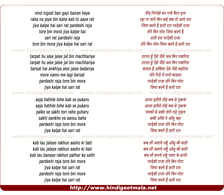 lyrics of song Neend Nigodi Ban Gayi Bairan Haay