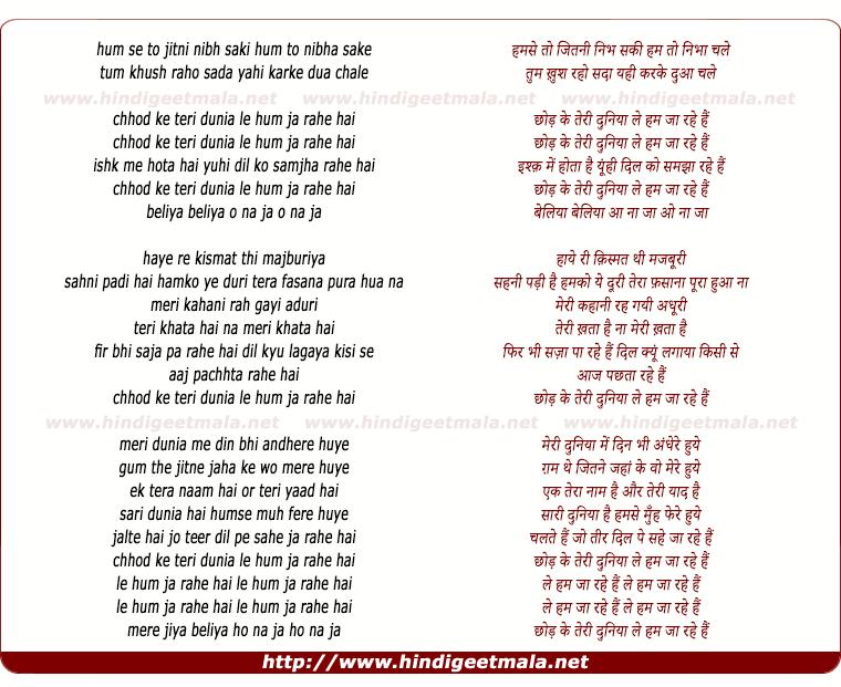 lyrics of song Chod Ke Teri Duniya Le Hum Ja Rahe Hai