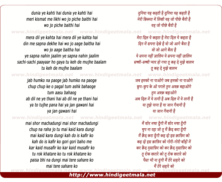 lyrics of song Duniya Yeh Kehti Hai Meri Kismat Me Likhi