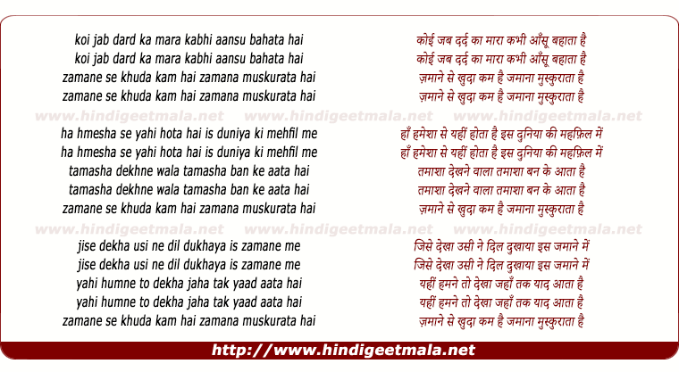 lyrics of song Koi Jab Dard Ka Mara Kabhi Aansu Bahata Hai