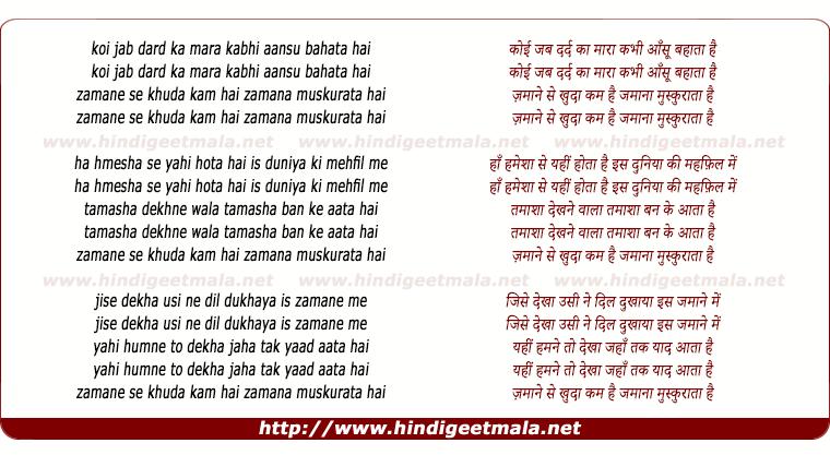 lyrics of song Koi Jab Dard Ka Mara Kabhi Aansu Bahata Hai
