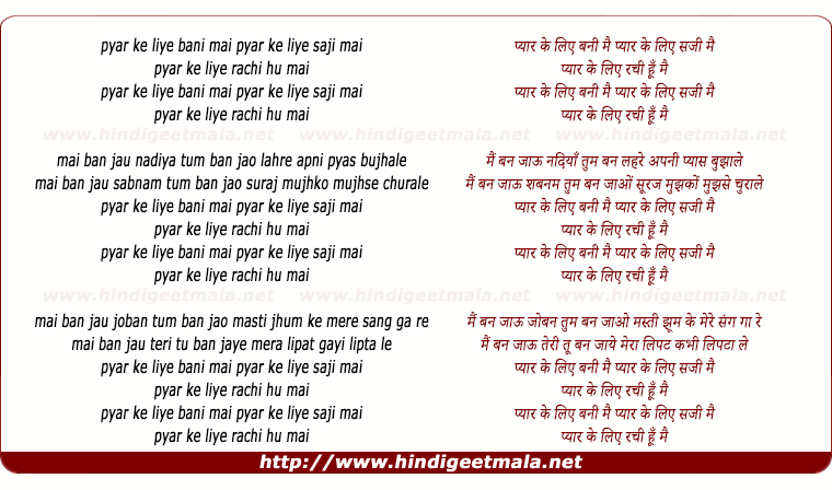 lyrics of song Pyar Ke Liye Bani Main, Pyar Ke Liye Saji Main