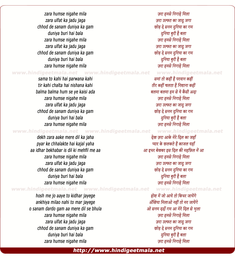 lyrics of song Zara Humse Nigahe Mila