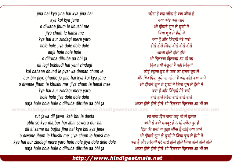 lyrics of song Jeena Hai Kya Koi Kya Jaane O Diwane Jhum Le