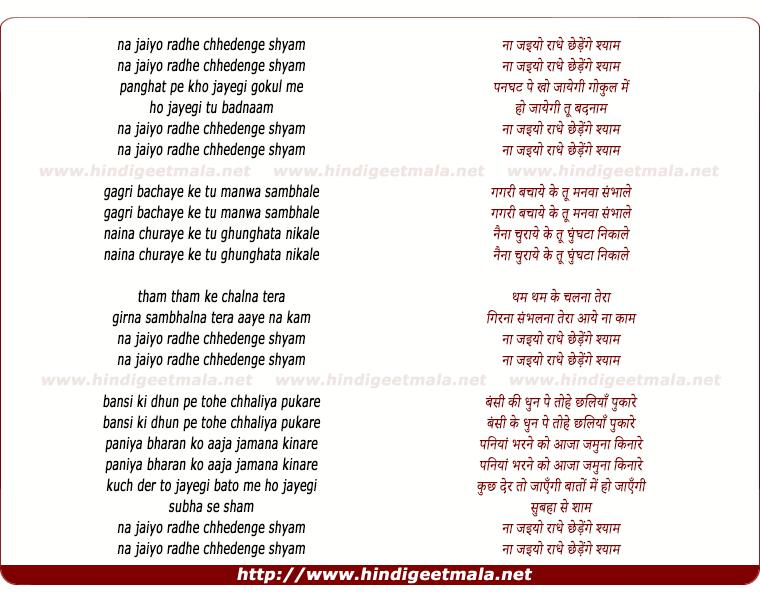 lyrics of song Na Jaiyo Radhe Chhedenge Shyam Panghat Pe Kho Jayegi