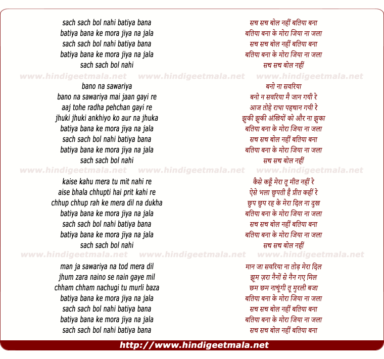 lyrics of song Sach Sach Bol Nahi Batiya Bana, Batiya Bana Ke
