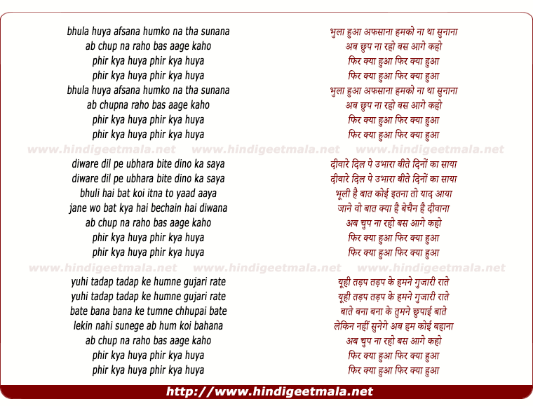 lyrics of song Bhoola Hua Afsana, Humko Na Tha Sunana, Ab Chup Na Raho