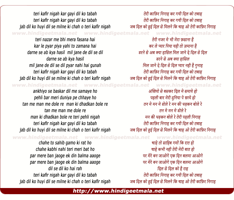 lyrics of song Teri Kafir Nigah Kar Gayi Dil Ko Taba Jab Se