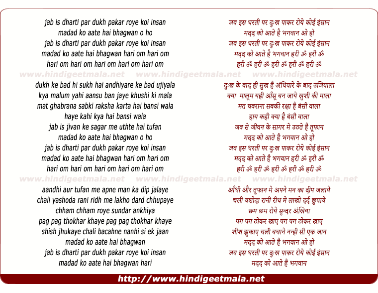 lyrics of song Jab Is Dharti Par Dukh Pa Kar Roye Koi Insan