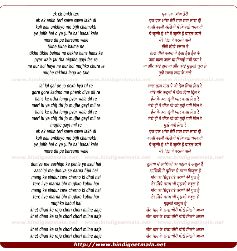 lyrics of song Ek Ek Ankh Teri Sawa Sawa Lakh Di Kali Kali