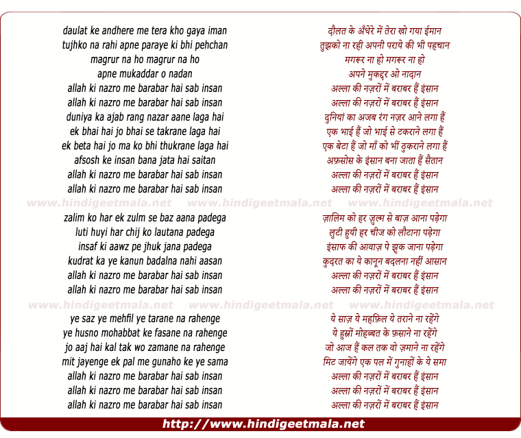 lyrics of song Daulat Ke Andhere Me Tera Kho Gya Imaan