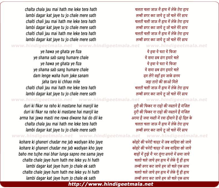 lyrics of song Chalta Chala Jaoon Main Hath Me Leke Tera Hath, Lambi Dagar Kat Jaye