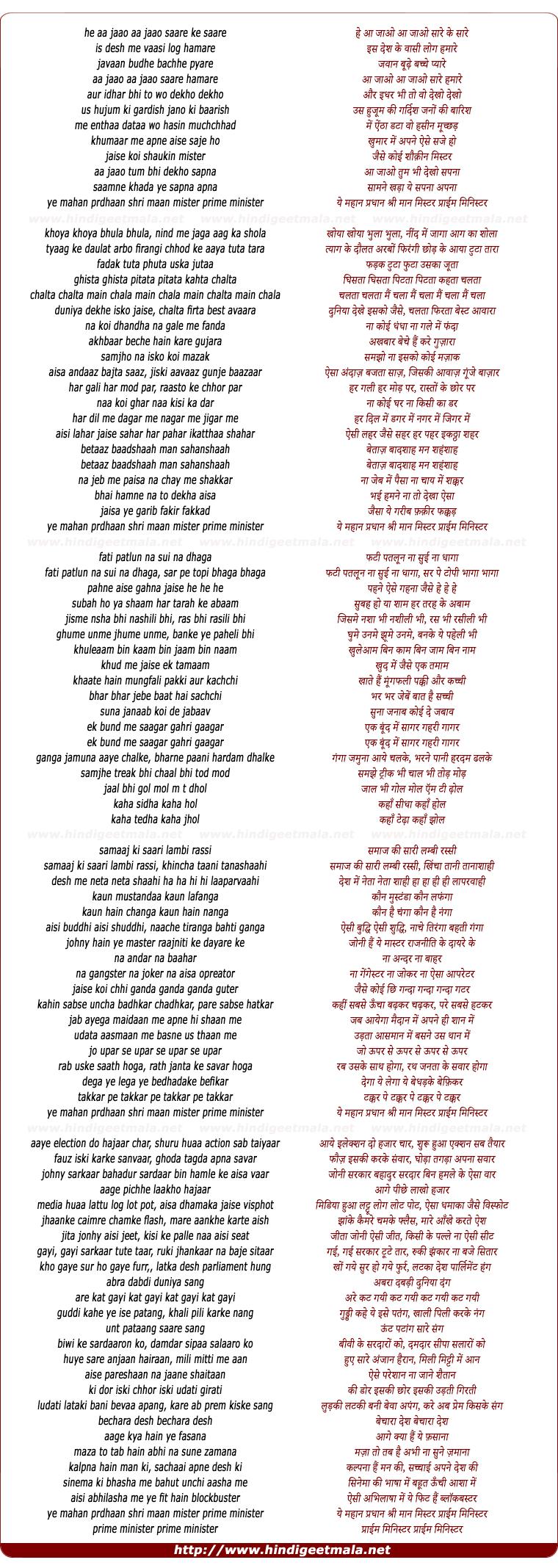 lyrics of song Mr. Prime Minister (Hindi)