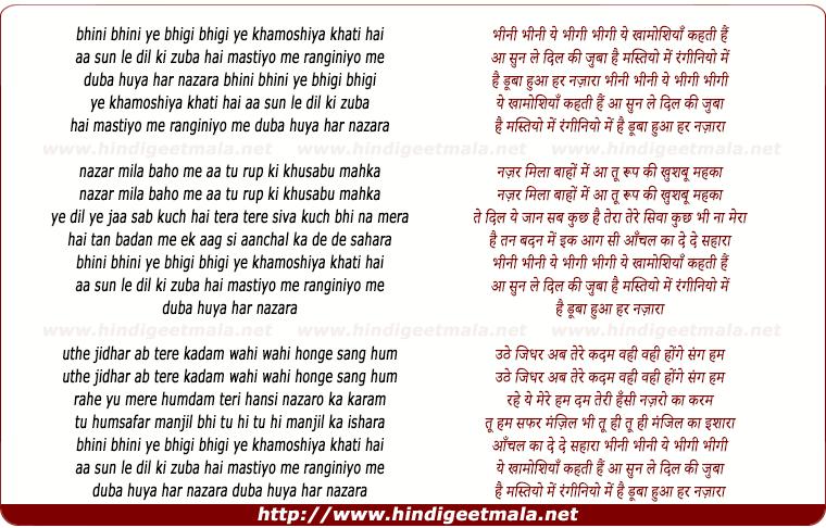 lyrics of song Bhini Bhini Ye Bheegi Bheegi Ye Khmoshiya Khati Hai Dil Ki Yeh