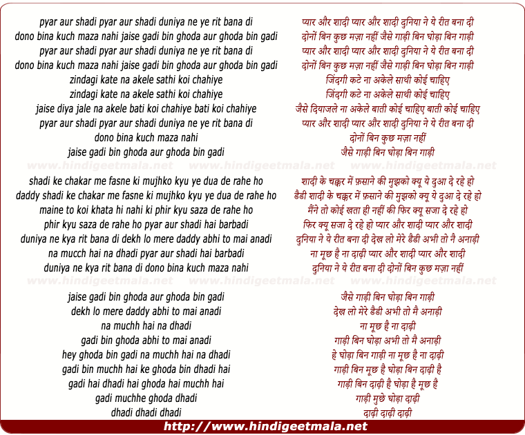 lyrics of song Pyar Aur Shaadi