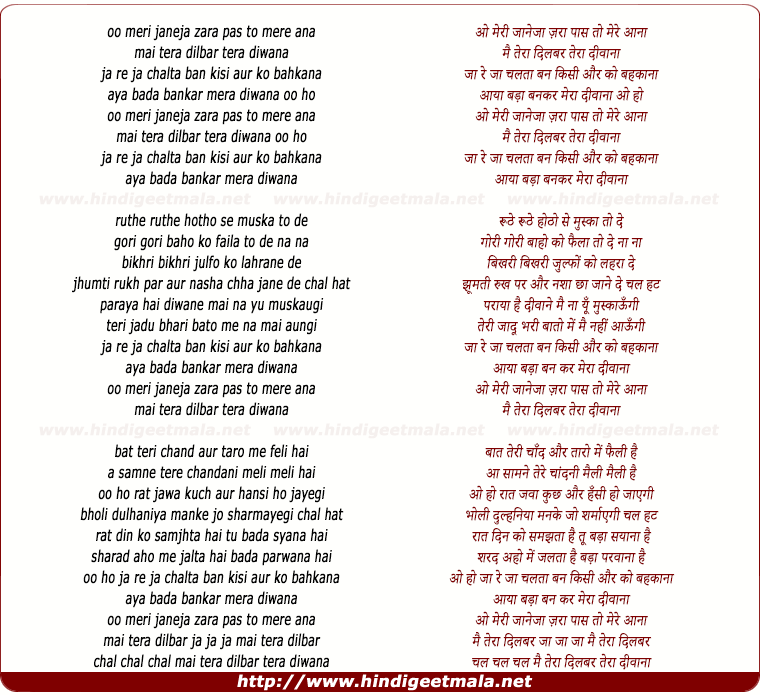 lyrics of song O Meri Jane Jaan