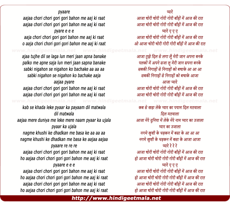 lyrics of song Pyaare Aaja Chori Chori