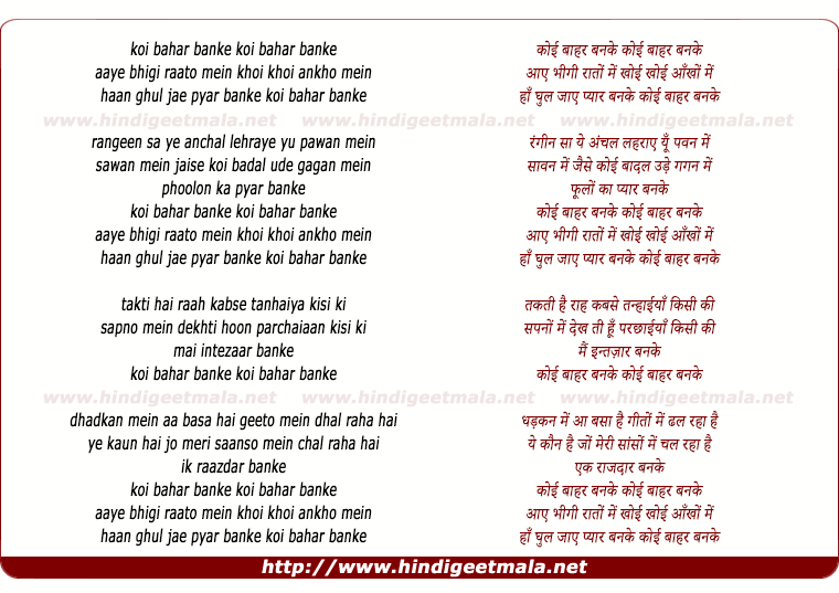 lyrics of song Koi Bahar Ban Ke Aaye