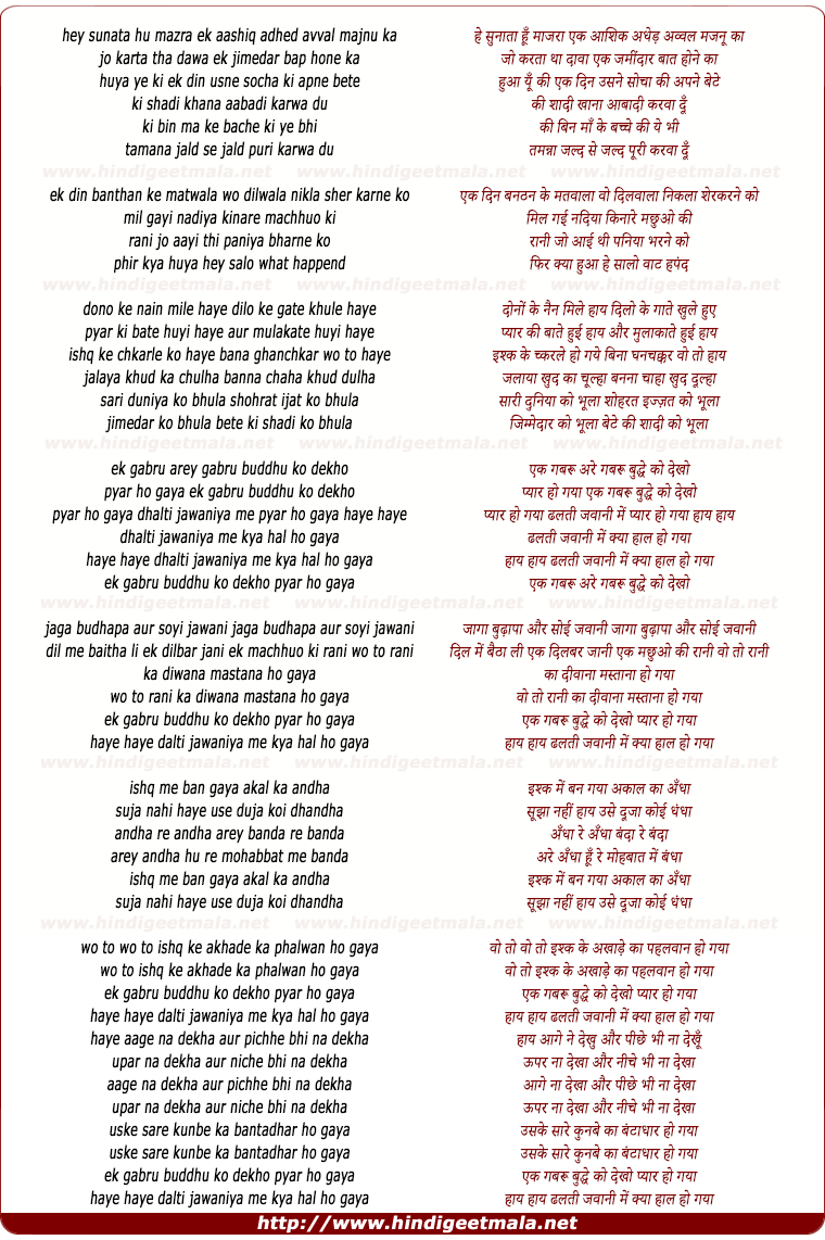 lyrics of song Ek Gabroo Buddhu Ka