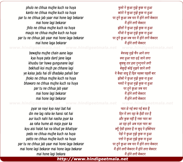 lyrics of song Tak Jhum, Phulo Ne Chua Mujhe Kuch Na Hua