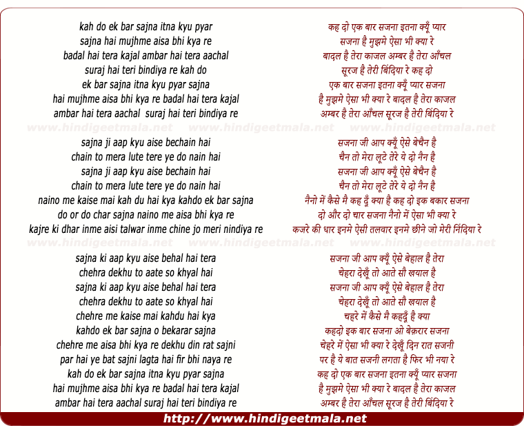 lyrics of song Keh Do Ek Bar Sajana Itna Kyu Pyar Sajna