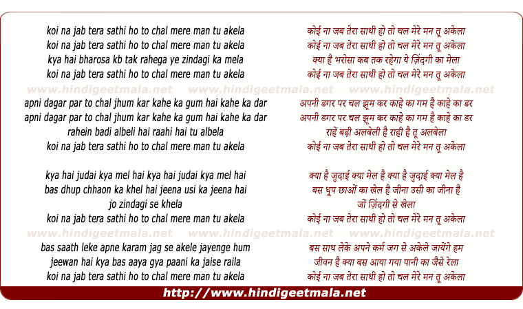 lyrics of song Koi Na Jab Tera Sathi Ho