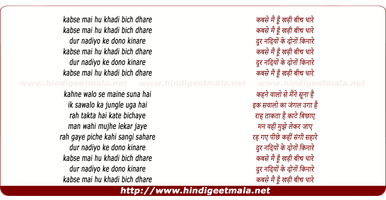 lyrics of song Kab Se Main Hun Khadi Beech Dhare, Dur Nadiya Ke