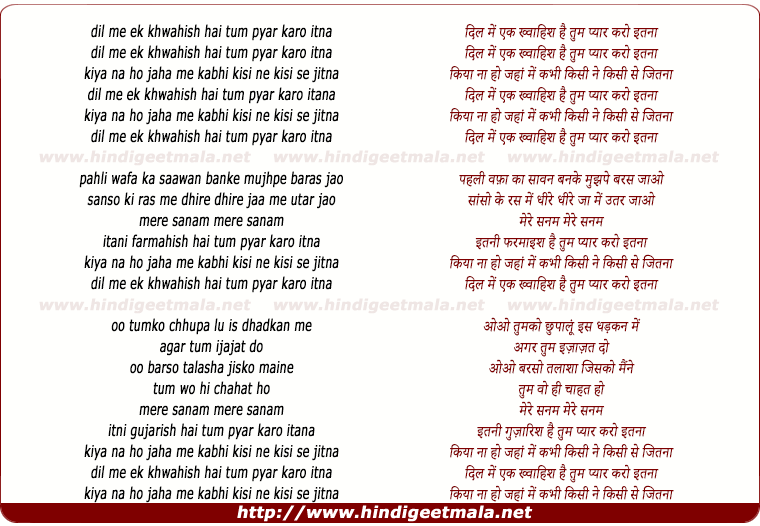 lyrics of song Dil Me Ek Khwahish Hai, Tum Pyar Karo Itna