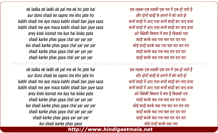 lyrics of song Shaadi Karke Phas Gaya