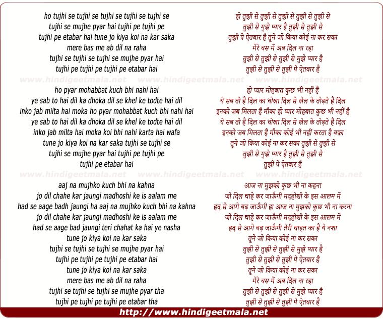 lyrics of song Tujhi Se Mujhe Pyar Hai