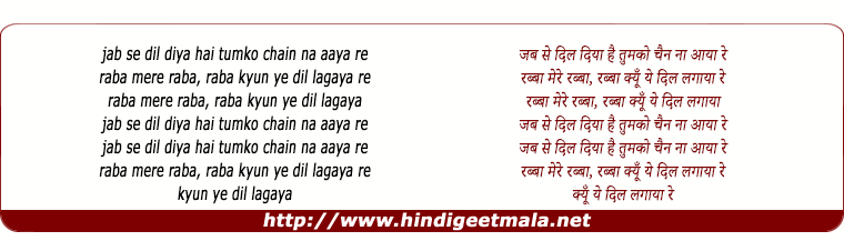 lyrics of song Rabba Mere Rabba - Sad