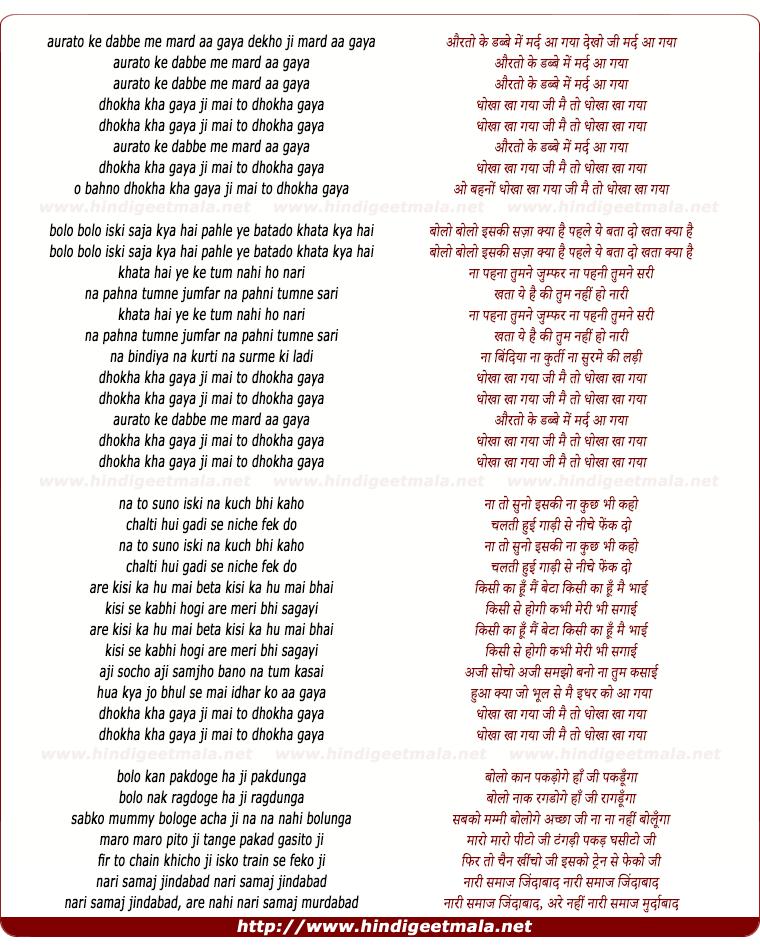 lyrics of song Auraton Ke Dabbe Me Mard Aa Gaya, Dhoka Kha Gaya Ji