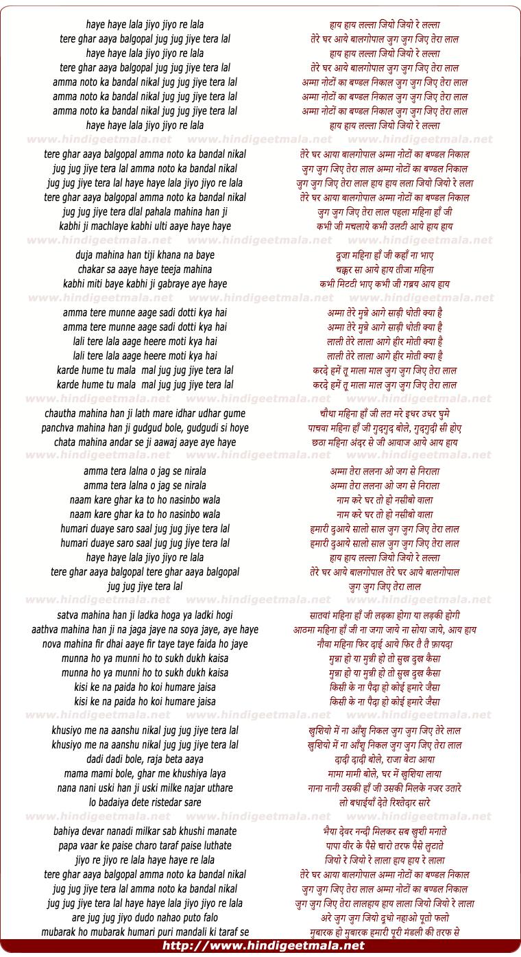 lyrics of song Ter Ghar Aaye Bhaalgopal, Jug Jug Jiye Tera Laal