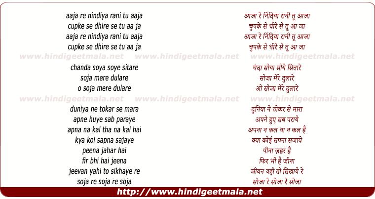 lyrics of song Aaja Re Neendiya Rani Tu Aaja, Chupke Se Dhire Se Aaja
