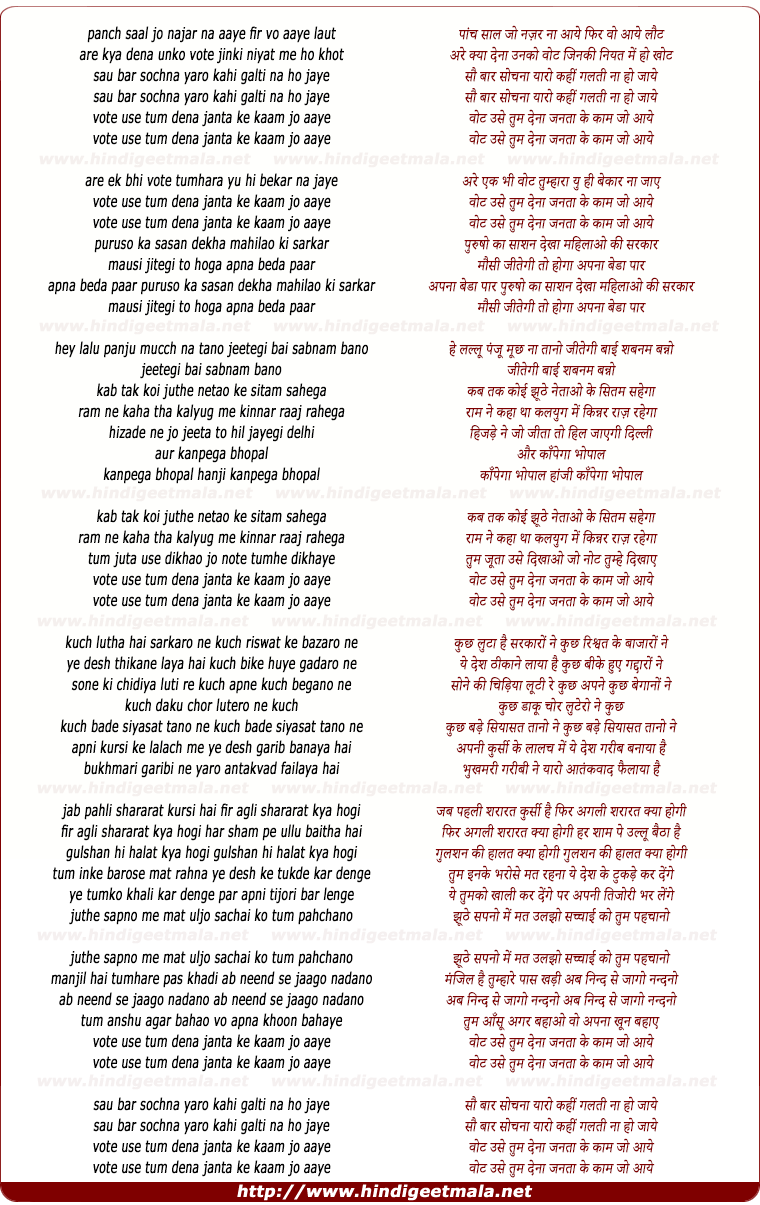 lyrics of song Sau Bar Sochana Yaaro, Kahi Galti Na Ho Jaye