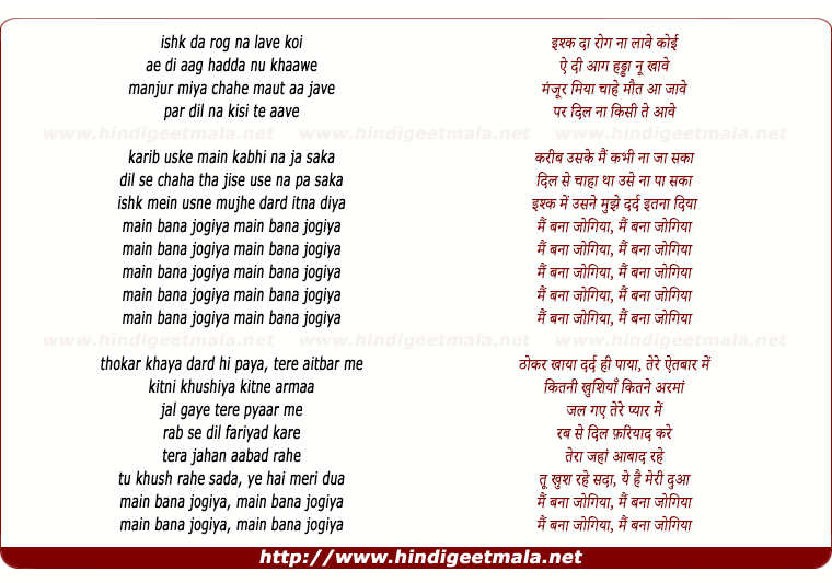 lyrics of song Main Bana Jogiya