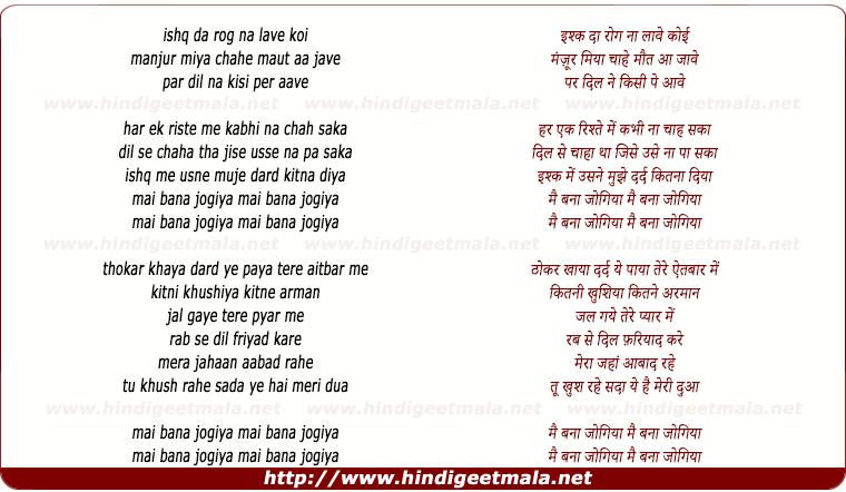 lyrics of song Ishq Da Rog Na Lave Koi