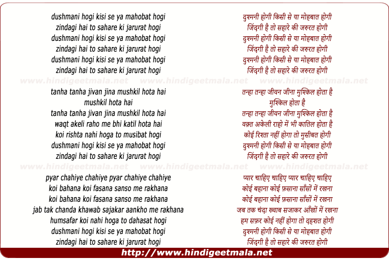 lyrics of song Dushmani Hogi Kisi Se Ya Mohabbat Hogi