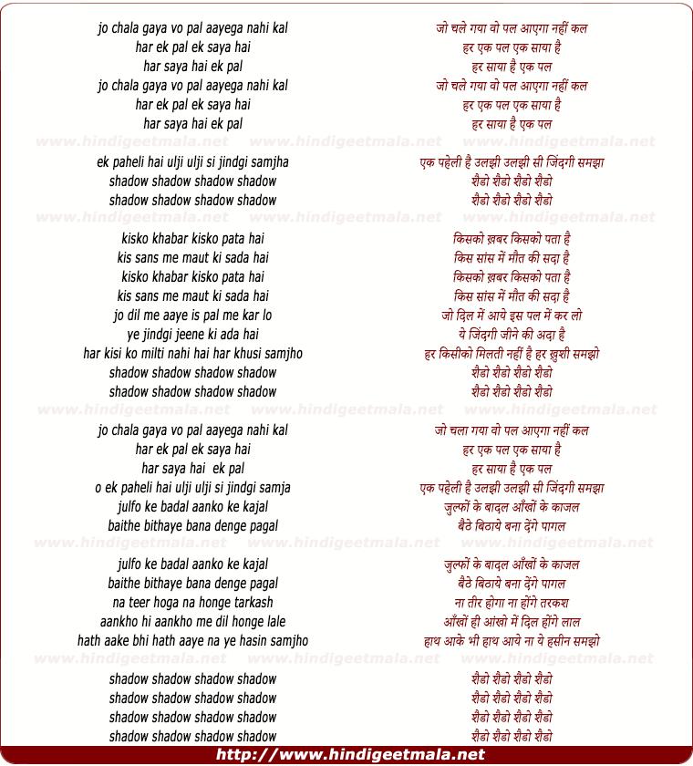 lyrics of song Jo Chala Gaya Vo Pal Aayega Nahi Kal, Har Ek Pal Ek Saya Hai, Shadow